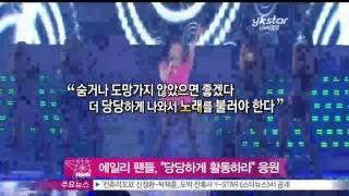 [Y-STAR] Netizen Cheer For Ailee (네티즌, '에일리는 피해자, 당당하게 활동하라!' 응원 글 봇물)