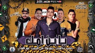 """مهرجان """" يابن امك """" حسن شاكوش و حمو بيكا و على قدوره و نور التوت - توزيع فيجو الدخلاوى"""
