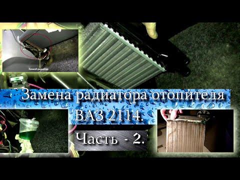 Замена, снятие, ремонт радиатора отопителя печки Заз, Деу ланос, Сенс. 1 часть.