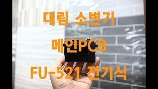 FU 521 대림소변기 메인PCB 작동영상