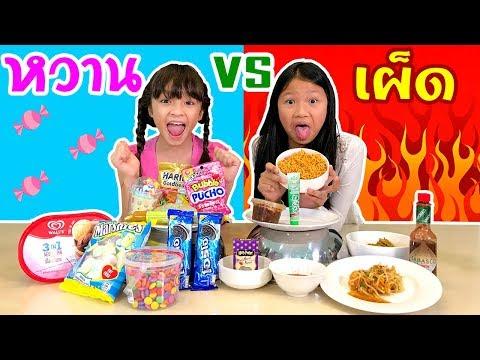 บรีแอนน่า | ท้ากินหวาน VS เผ็ด ชาเลนจ์ 🍭 🌶 แพ้กินลูกอม แฮรี่ พอตเตอร์ | Sweet VS Spicy Challenge