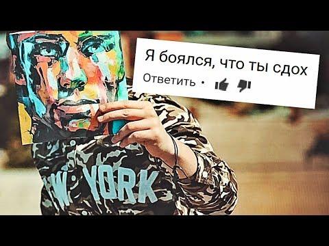 ПЕСНЯ ИЗ НЕГАТИВНЫХ КОММЕНТАРИЕВ - Музыкант вещает