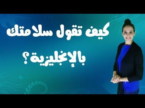 كيف تقول سلامتك لشخص مريض باللغة الانجليزية Youtube