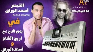 زمور الدح دح مع اسعد الوراق واريج الشام