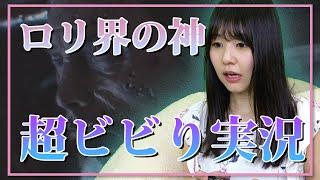 《つぼみ》 ロリ界の神!超ビビリ声漏れまくり実況【バイオハザードRE3】