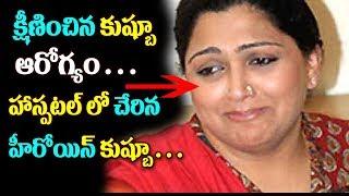 Kushboo Sundar to be hospitalised for an important surgery    Kushboo Latest Updates   Top Telugu Tv