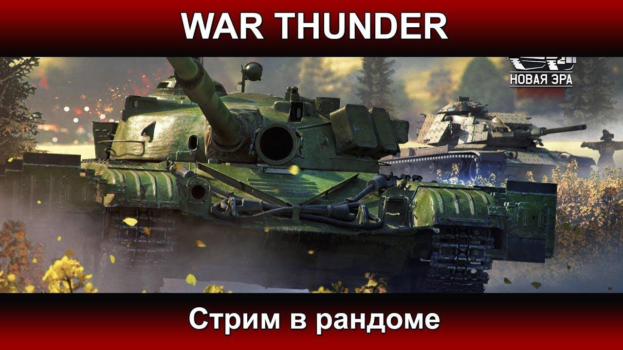 голосование war thunder