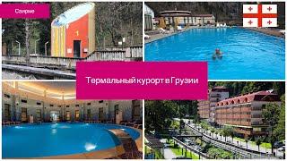Саирме Термальный курорт в Грузии Sairme Hotels Resorts 4 Шведский стол Водолечебница Georgia