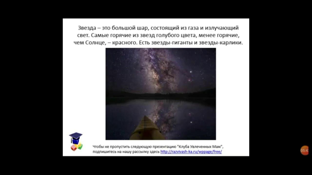 """Занятие по развитию речи """" Путешествие в космос ..."""