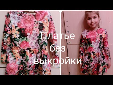 Платье без выкройки Платье для девочки без выкройки Как сшить платье для девочки