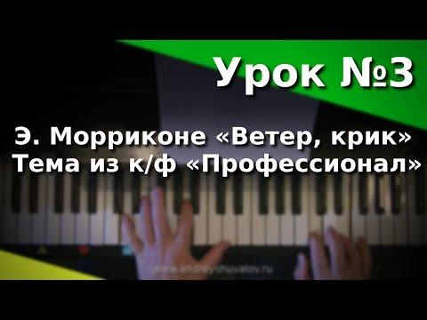 Андрей шувалов видео уроки 3