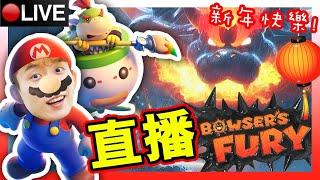 【波子拜牛年🐮😆】玩最新 【超級瑪利歐3D 世界+狂怒世界】!超巨大化貓咪MARIO VS 超巨大化庫巴~超萌超可愛的貓貓❤️(Super Mario 3D World+Bowser's Fury)