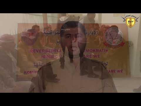 مشاهد عن اعلان افتتاح أول دورة من واجب الدفاع الذاتي في منبج وريفها ولقاءات 6-11-2017