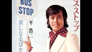 平 浩二(たいら こうじ、1949年1月23日 - )は長崎県佐世保市出身の歌...