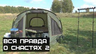 Быт на рыбалке: палатка, мебель, дальномер, свет в палатке ч 2