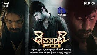 Demonte Colony Telugu Full Movie - Latest Horror Telugu Movies - Arulnithi, Ramesh Thilak