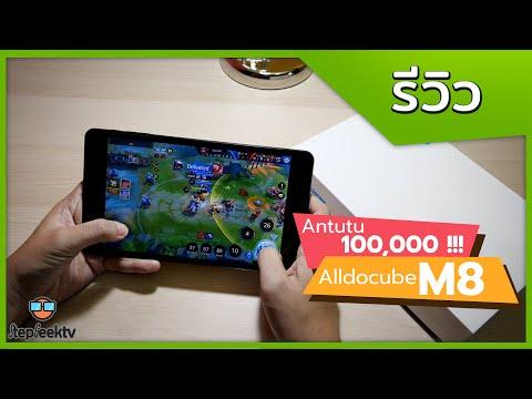 รีวิว CUBE M8 ราคา 4990 บาท Antutu 100,000 !!! - วันที่ 13 May 2019