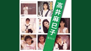 Provided to YouTube by PONY CANYON 木洩れ陽のシーズン · 高井麻巳子 「高井麻巳子」SINGLESコンプリート ℗ Pony Canyon Inc. Released on: 2008-03-26 ...