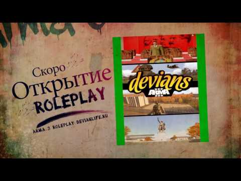 Arma 3 Devian Altis Life RolePlay RPG. Открыт новый сервер