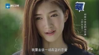 《中国蓝速递》20160530 《好先生》热力开播 专访江疏影【浙江卫视官方超清1080P】