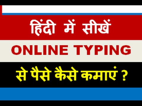 how to earn money by online typing or article writing jobs in india