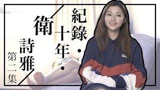 衛詩雅 Michelle Wai - 【紀錄.十年.衛詩雅】第二集-我好鍾意打機!