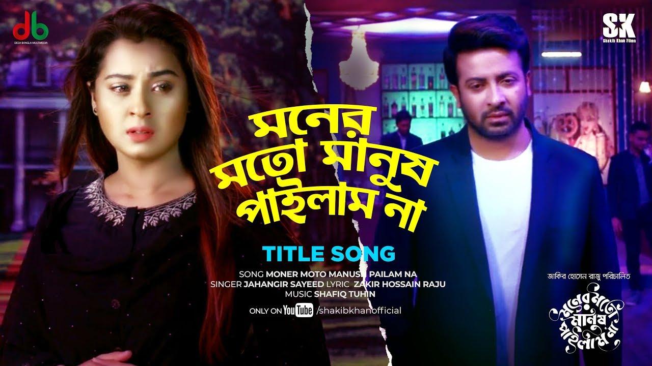 Download Title Song    Moner Moto Manush Pailam Na - মনের মতো মানুষ পাইলাম না । SHAKIB KHAN l BUBLY