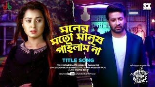 Moner Moto Manush Pailam Na Title Song HD.mp4