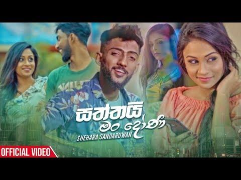 saththai-man-doni---shehara-sandaruwan-official-music-video-2019-|-new-sinhala-music-videos-2019