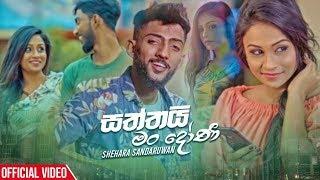 Saththai Man Doni - Shehara Sandaruwan Official Music Video 2019 | New Sinhala Music Videos 2019