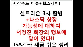 [시장주도 이슈+헬스케어]셀트리온 3사 합병+나스닥 상…