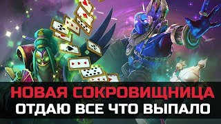 НОВЫЙ СУНДУК EMERLAND REVIVAL DOTA 2