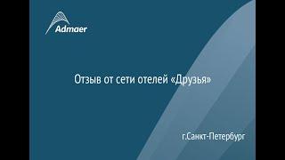 Отзыв от сети отелей Друзья г Санкт Петербург