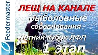 Ловля леща на фидер на канале имени Москвы. Чемпионат ЛФЛ -2017