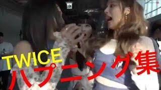 【TWICE】ナイスリアクション!びっくりTWICEのハプニング集TT【Dance The Night Away】