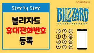 Blizzard 블리자드 내계정에 휴대전화번호 등록하기