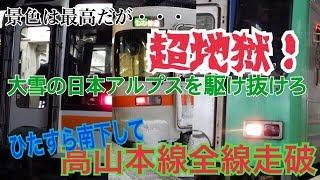 【ボックスシートの超地獄】青春18きっぷ(普通列車のみ)で高山本線を全線走破してみた。