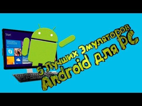 5 лучших эмуляторов Android для PC в 2019