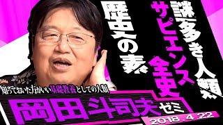 続きはAmazonで好評販売・レンタル中 岡田斗司夫ゼミ#227「完全解説『サ...
