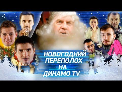 Хоккеисты «Динамо» в новогоднем телеэфире!