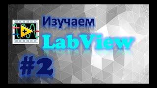 УРОК 2. Реализация условий на языке LabView