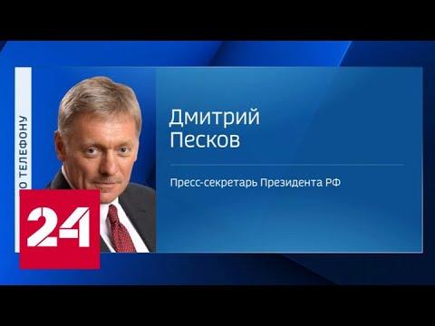 Кремль ответил на обвинения Эрдогана - Россия 24