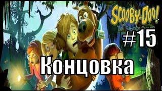Скуби Ду! Таинственные топи / Scooby Doo! and the Spooky Swamp 15 Серия КОНЦОВКА