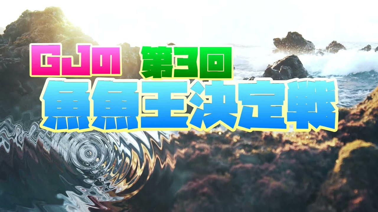 第三回【魚魚王】告知動画