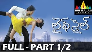 Life Style Telugu Full Movie Part 1/2 | Nischal, Meenakshi Dixit | Sri Balaji Video