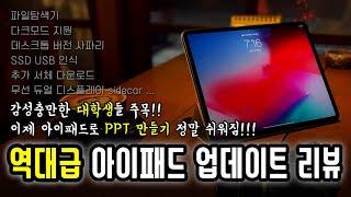 [포마] 드디어 우리가 상상하던 아이패드! 최강의 태블릿피시, 애플의 역대급 업데이트 ipad OS 리뷰  포켓매거진
