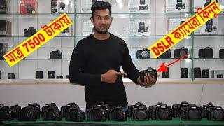 Second Hand DSLR Market In Dhaka 📸 Baitul Mukarram Market-Canon/Nikon 😱 Buy Used DSLR Cheap Price.