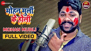 मोहन मुरली Mohan Murli Full | Mohan Murli K Holi | Samar Singh