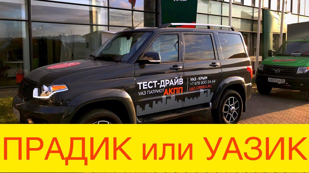 2019 Уаз Патриот Или Б/У Тойота Прадо 1млн 300 - YouTube
