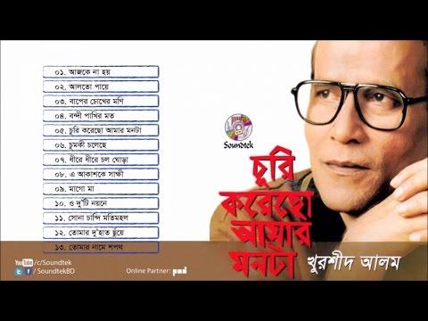 Khurshid Alam - Churi Korecho Amar Monta